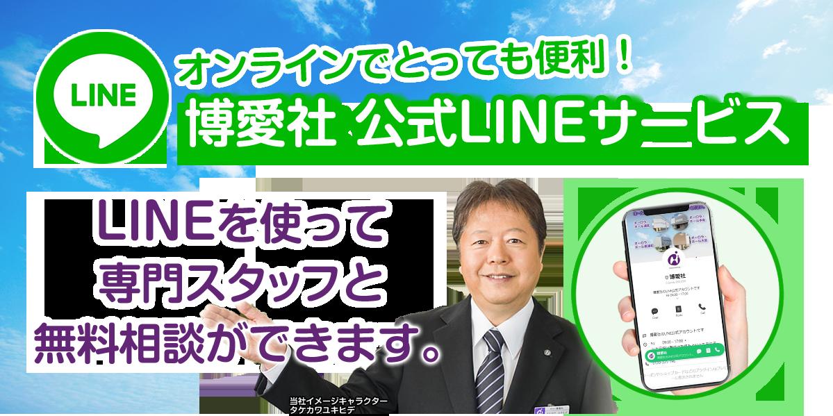 博愛社公式LINEサービス