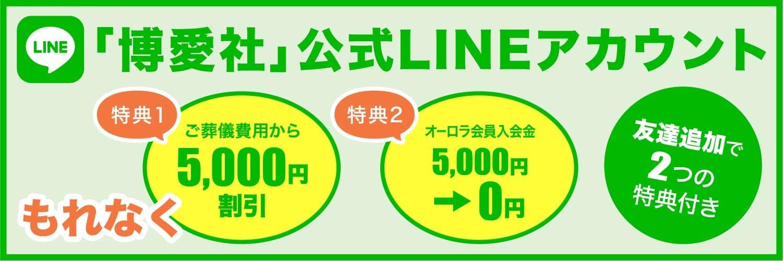 博愛社公式LINEアカウント