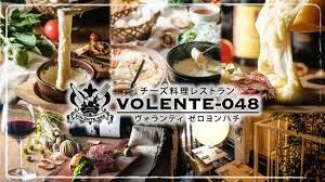 VOLENTE-048