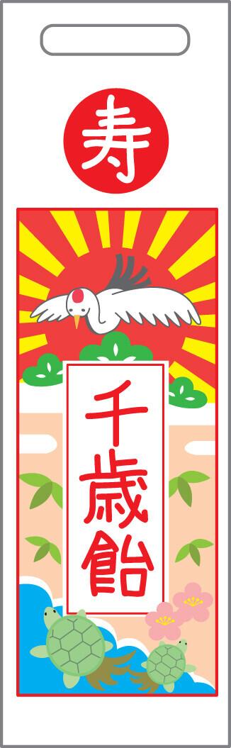 千歳飴(博愛社)