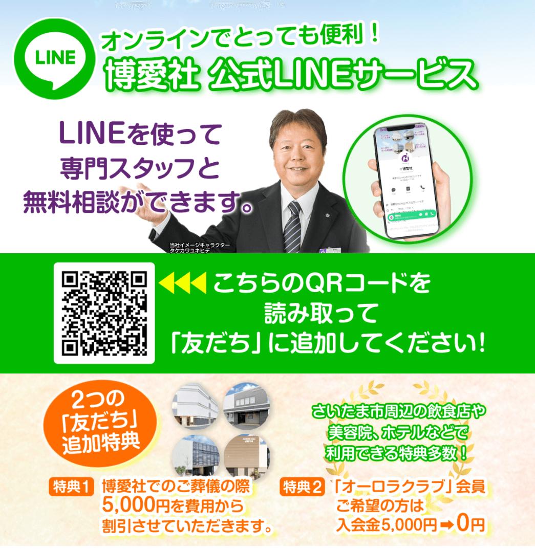 博愛社LINEサービス