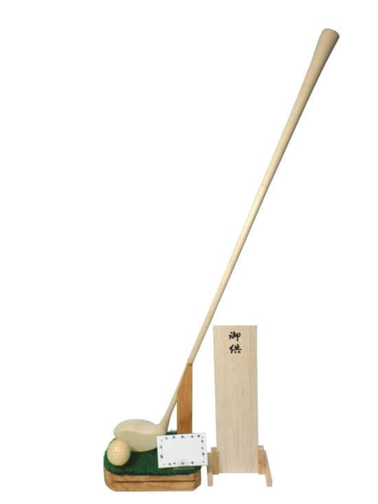 木製ゴルフ